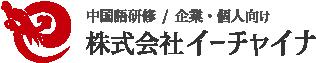 株式会社イーチャイナ|中国語研修